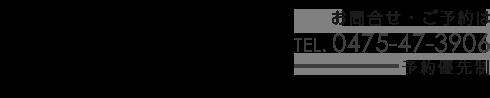 「茂原しん整骨院」茂原で口コミ評価NO.1|交通事故治療もお任せ お問い合わせ