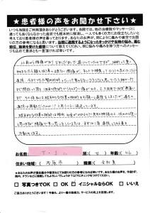 伊藤 智子_page-0001