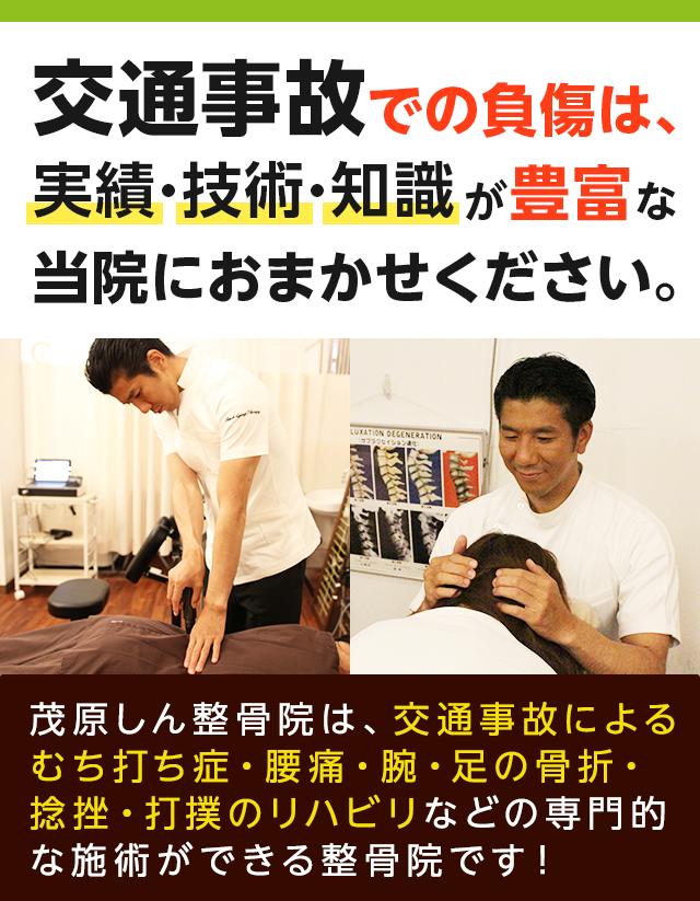 交通事故での負傷、実績・技術・知識が豊富な当院にお任せください